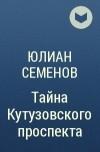 Юлиан Семенов - Тайна Кутузовского проспекта
