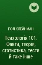 ПСИХОЛОГИЯ 101 ПОЛ КЛЕЙНМАН СКАЧАТЬ БЕСПЛАТНО