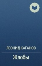 Леонид Каганов - Жлобы