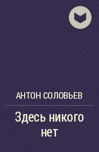 Антон Соловьев - Здесь никого нет