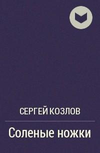 Сергей Козлов - Соленые ножки