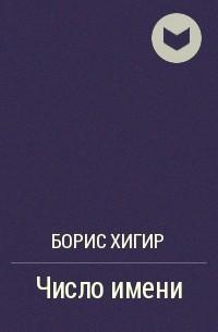 Борис Хигир - Число имени