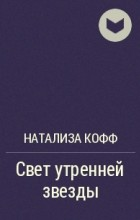 Натализа Кофф - Свет утренней звезды