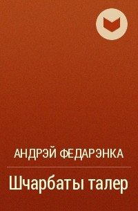 Андрэй Федарэнка - Шчарбаты талер