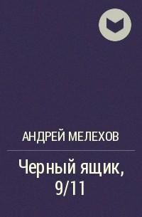 Андрей Мелехов - Черный ящик, 9/11