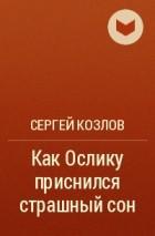 Сергей Козлов - Как Ослику приснился страшный сон