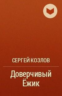 Сергей Козлов - Доверчивый Ёжик