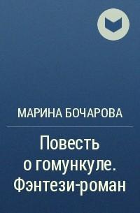 Марина Бочарова - Повесть огомункуле. Фэнтези-роман