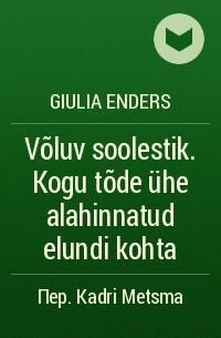 Giulia Enders - Võluv soolestik. Kogu tõde ühe alahinnatud elundi kohta