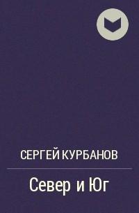 Сергей Курбанов - Север и Юг