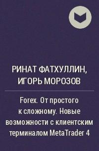 Морозов фатхуллин. forex от простого к сложному как заработать на forex club без вложений