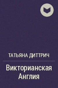 Татьяна Диттрич - Викторианская Англия