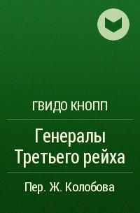Гвидо Кнопп - Генералы Третьего рейха
