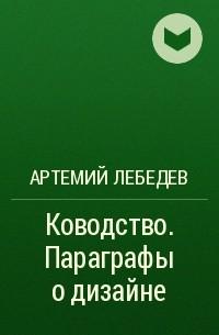 Артемий Лебедев - Ководство. Параграфы о дизайне