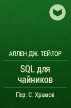 SQL ДЛЯ ЧАЙНИКОВ АЛЛЕН ДЖ ТЕЙЛОР СКАЧАТЬ БЕСПЛАТНО