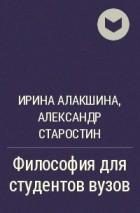 философия и.с.алакшина а.м.старостин