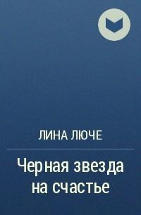 Лина Люче - Черная звезда насчастье