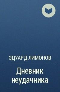 Эдуард Лимонов - Дневник неудачника