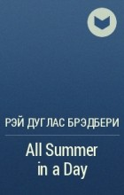 Рэй Дуглас Брэдбери - All Summer in a Day