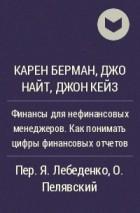 КАРЕН БЕРМАН ФИНАНСЫ ДЛЯ НЕФИНАНСОВЫХ МЕНЕДЖЕРОВ СКАЧАТЬ БЕСПЛАТНО