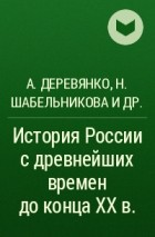 ДЕРЕВЯНКО ШАБЕЛЬНИКОВА ИСТОРИЯ РОССИИ СКАЧАТЬ БЕСПЛАТНО
