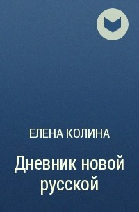 ДНЕВНИК НОВОЙ РУССКОЙ ЕЛЕНА КОЛИНА СКАЧАТЬ БЕСПЛАТНО