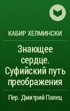 ЗНАЮЩЕЕ СЕРДЦЕ КАБИР ХЕЛМИНСКИ СКАЧАТЬ БЕСПЛАТНО