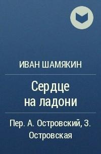 Иван Шамякин - Сердце на ладони