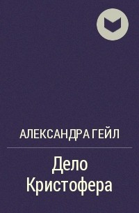 Александра Гейл - Дело Кристофера