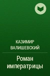 Казимир Валишевский - Роман императрицы