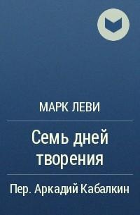 Марк Леви - Семь дней творения
