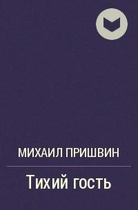 Михаил Пришвин - Тихий гость