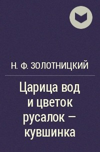 Н. Ф. Золотницкий - Царица вод и цветок русалок — кувшинка