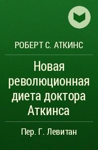 Книга «новая революционная диета доктора аткинса» роберт аткинс.