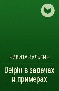 Никита Культин - Delphi в задачах и примерах