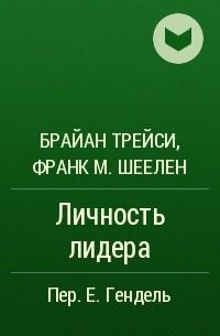 ПСИХОЛОГИЯ ПРОДАЖ ФРАНК ШЕЕЛЕН СКАЧАТЬ БЕСПЛАТНО