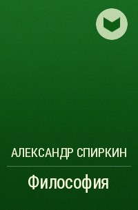 Александр Спиркин - Философия