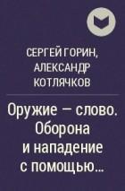 АЛЕКСАНДР КОТЛЯЧКОВ НОЧНАЯ КУКУШКА СКАЧАТЬ БЕСПЛАТНО
