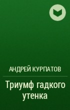 Андрей Курпатов - Триумф гадкого утенка