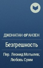 Джонатан Франзен - Безгрешность