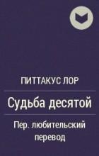 Питтакус Лор - Судьба десятой