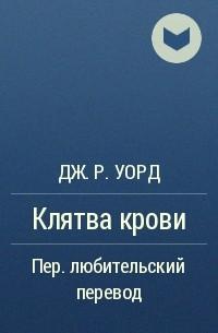 Дж. Р. Уорд - Клятва крови