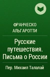 Франческо Альгаротти - Русские путешествия. Письма о России