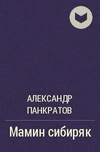 Александр Панкратов - Мамин сибиряк