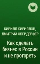 Как сделать бизнес в россии и не прогореть 714