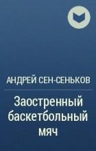 Андрей Сен-Сеньков - Заостренный баскетбольный мяч