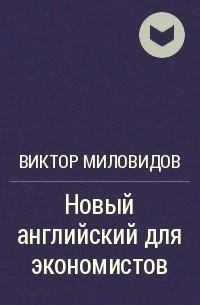 Виктор Миловидов - Новый английский для экономистов