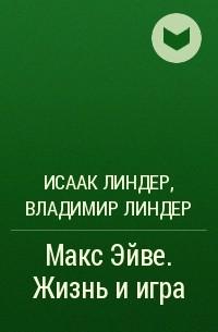 - Макс Эйве. Жизнь и игра