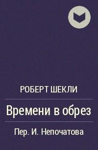 Роберт Шекли - Времени в обрез