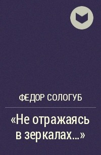 Федор Сологуб -